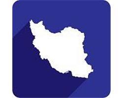 ترجمه صحیح کدام است؟ Iran یا Persian؟