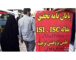 نقدی بر چاپ مقاله در ایران