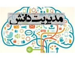 شش مقاله 2019 مدیریت دانش