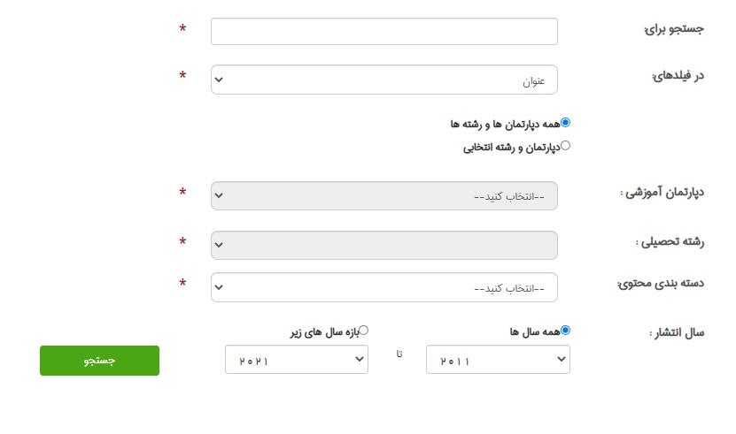 جستجوی مقاله ترجمه شده